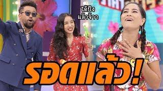 รอดมาได้-สาวคนนี้โล่งใจเพราะเกือบโดนแพทจู่โจม-the-price-is-right-thailand