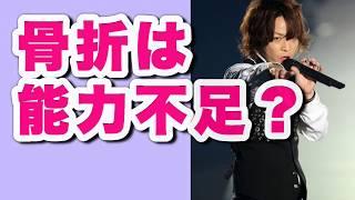KAT-TUN亀梨和也、骨折の原因を「自分の能力不足」と説明……「あまり責め...
