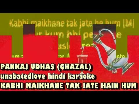 Kabhi Maikhane Tak Jate Hain Hum (Pankaj Udhas) surtallayaghazals cover song