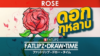 Fatlipz Draw Time - วาดดอกกุหลาบ