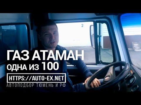 Проверка очень редкого автомобиля ГАЗ 2308 Атаман