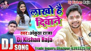 Download Lagu Lakho Hai Diwane Tere (Ankush Raja) Bhojpuri Dj Remix Gana Dj Kishan Raja mp3