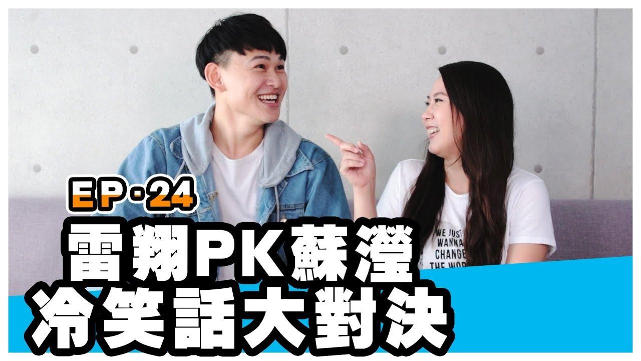冷笑話挑戰第24集-蘇瀅駕到!黃色笑話滿天飛!!? - YouTube