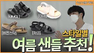 """""""여름 샌들 뭐사지?"""" 스타일별 어울…"""