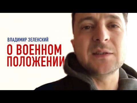 Владимир Зеленский: О