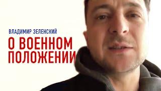 Владимир Зеленский: О Введении ВОЕННОГО ПОЛОЖЕНИЯ в Украине