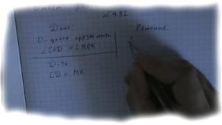 482 Мерзляк геометрия 7 класс