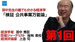 Voice5月号の藤井聡氏の論文を検証しながら、財政政策(公共事業)と金融政策をどのように使えば、日本経済復活に最も効果的なのかを考えます...