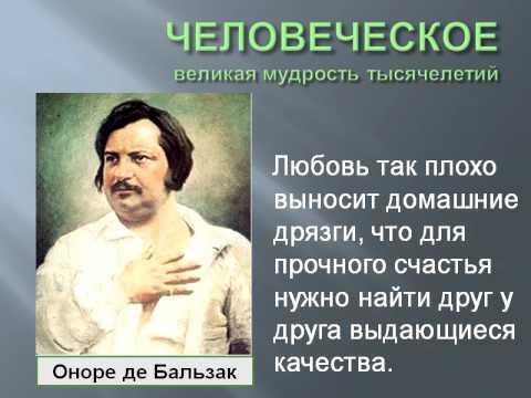 Цитаты, афоризмы, высказывания, выражения  Бальзака о любви, жизни, мужчинах и женщинах.