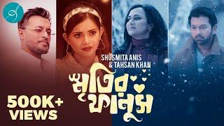 Smritir Fanush Shusmita Anis And Tahsan Mp3 Song Download