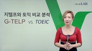 [시원스쿨랩 지텔프]  G-TELP vs 토익, 전격비…
