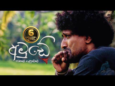 Baixar Amude - අමුඩේ නොහොත් වස් ගීය Official Video  Saman lenin - Lyrics by Dilshan Pathirathne