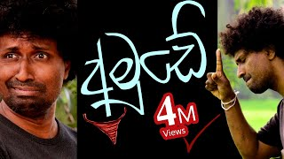 Amude - අමුඩේ නොහොත් වස් ගීය Official Video Saman lenin - Lyrics by Dilshan Pathirathne