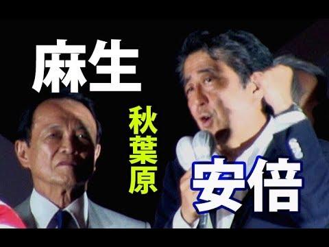 安倍晋三・麻生太郎【選挙妨害!秋葉原街頭演説/自民党/参院選最終日2019】