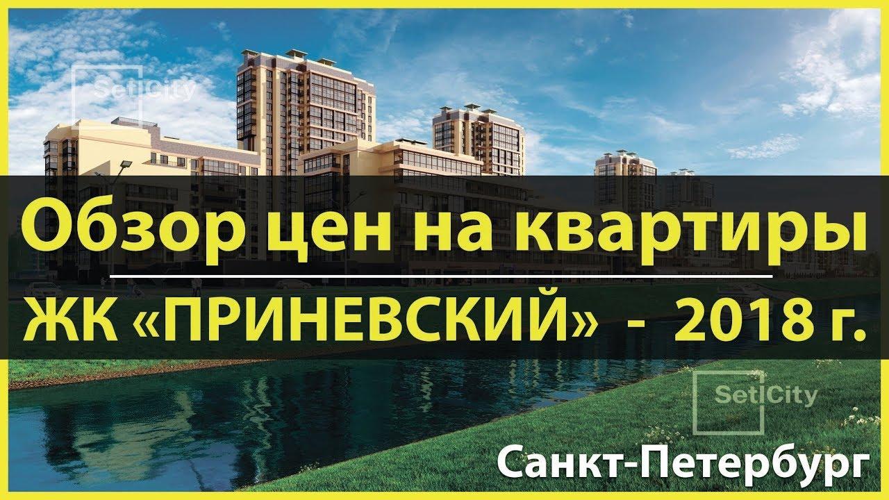 6fd99cc733e7d ЖК Приневский СПБ - ОТДЕЛ ПРОДАЖ - 8-800-500-40-78 - Застройщик ЦДС ...
