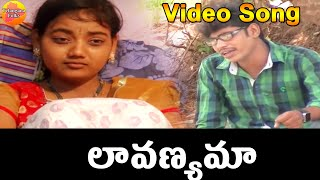 ♥ Lavanyama Full Song ♥ || ♥ Heart Breaking Telugu Love Songs ♥ || Telangana Folk Songs