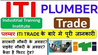 ITI Plumber Course Complete Information || ITI Plumber Trade || what is Plumber Trade?