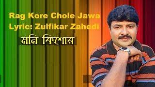 Raag Kore   মনি কিশোর   Moni Kishor new song   Nadia Khanom Nodi   Lyrics: Zulfikar Zahedi