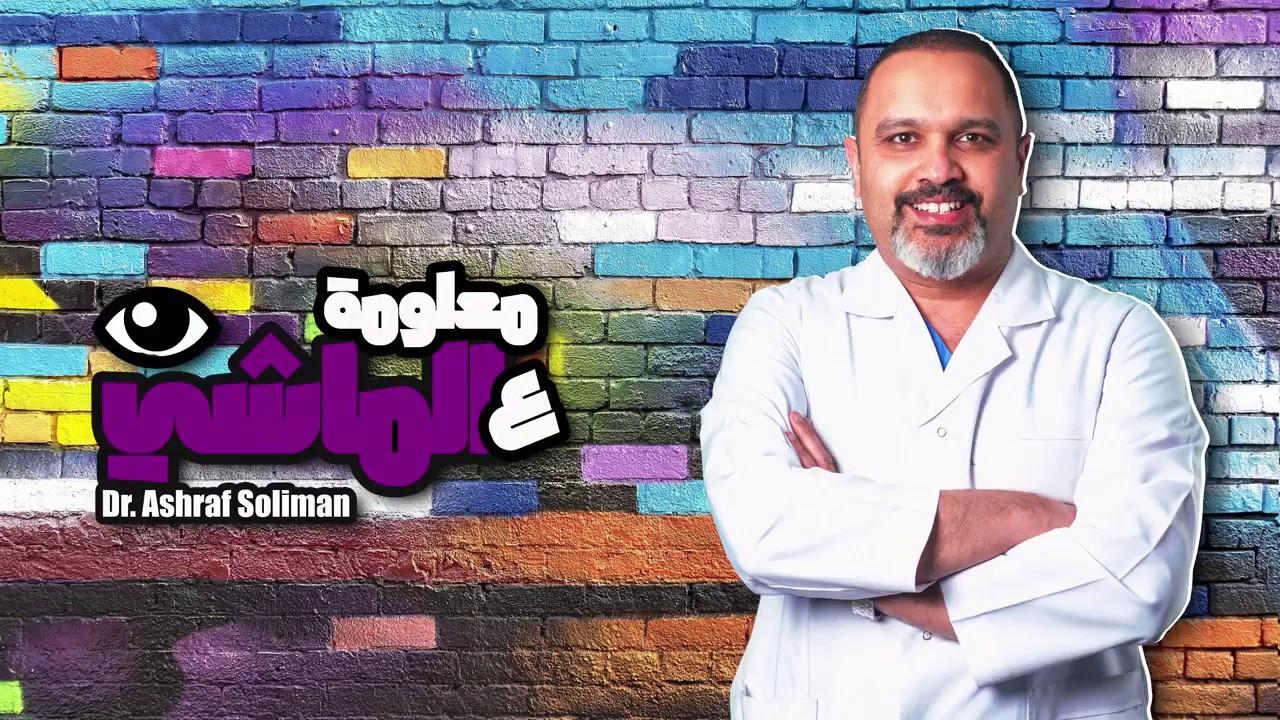 4d0533212 معلومة ع الماشي مع دكتور أشرف سليمان - YouTube