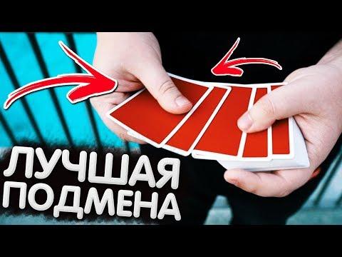 ЛУЧШАЯ ПОДМЕНА КАРТЫ / ОБУЧЕНИЕ / ФОКУСЫ С КАРТАМИ