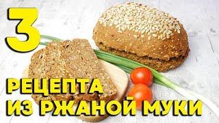 Ржаной хлеб. Ржаные хлебные палочки. Ржаные крекеры. Рецепты ржаного хлеба и хлебцов