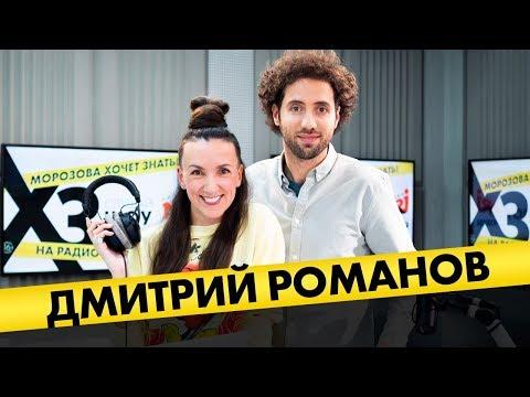 Дмитрий Романов - Про Урганта, рэпера FACE, костюм колбасы и стриженую попку