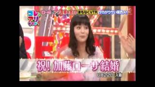 加藤ローサが番組で突然の結婚報告にスタジオも驚き!