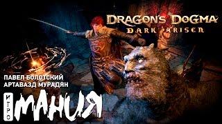 Первый взгляд на Dragon's Dogma: Dark Arisen на ПК. Стрим «Игромании»