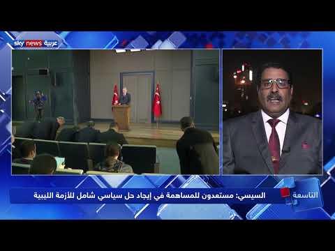 ليبيا.. قائد البحرية الليبية يهدد بتدمير أي سفينة تركية تدخل حدود البلاد  - نشر قبل 4 ساعة