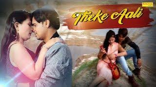 Theke Aali Gali   Vinu Gaur, Ram Mehar Mehla, Raju Punjabi   Latest Haryanvi Song