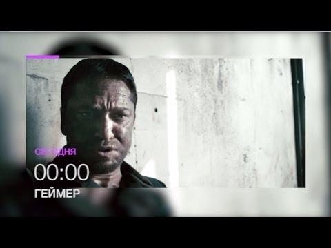 Джерард Батлер в фильме Геймер на НТК 22 мая в 00.00