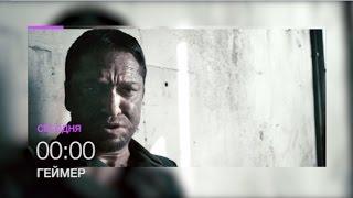 """Джерард Батлер в фильме """"Геймер"""" на НТК 22 мая в 00.00"""