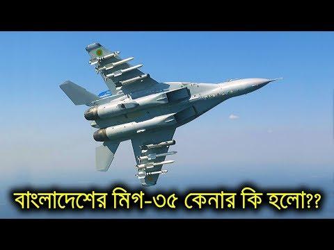 মিগ-৩৫ ডিল বর্তমানে কোন পর্যায়ে আছে | Bangladesh Air Force Mig-35 Fighter Jet Deal