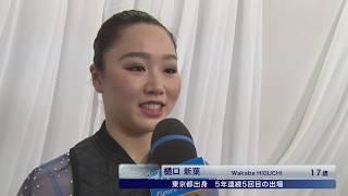 【全日本フィギュアスケート選手権2018】女子フリー<樋口新葉選手>イ...