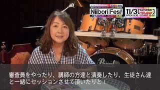 11/3(土祝)藤沢新堀ライブ館で開催される「Niibori Fes!」通称「エヌフェス...