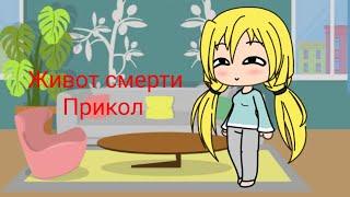 Мини-сериал|Живот Смерти (прикол)|Gacha Life