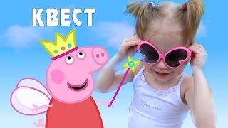 СВИНКА ПЕППА Волшебные очки ИГРА КВЕСТ Развлечение для детей PEPPA PIG for kids vlog