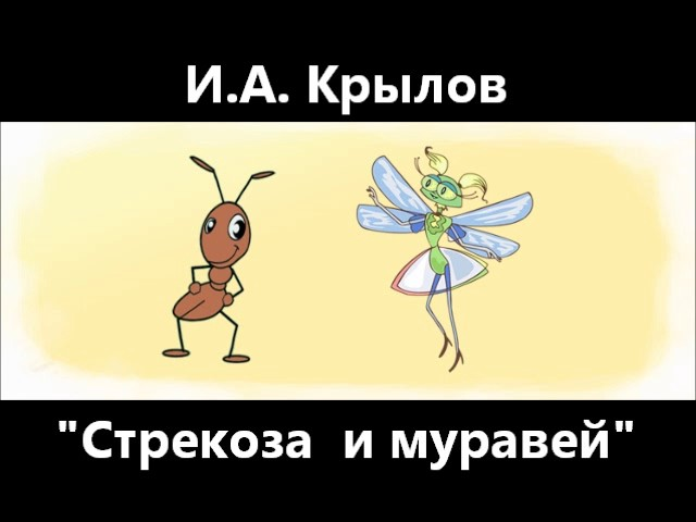 Изображение предпросмотра прочтения – АнастасияФиларетова читает произведение «Стрекоза и Муравей» И.А.Крылова