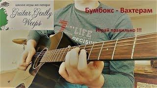 Как играть Бумбокс вахтерам - разбор на гитаре