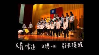 竹東高中 101級畢業歌曲 《別,離》