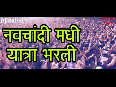 NAVCHANDI MADHI YATRA BHARLI ARADHI STYLE   DJ AMOL VIJAYDADA DJ'S Of Pune
