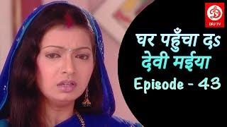 घर पहुँचा दs देवी मईया - Episode - 43- Ghar Pahucha Da Devi Maiya - Bhojpuri TV Shows