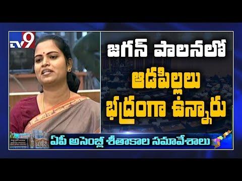 AP Assembly: టీడీపీ ఎమ్మెల్యే లకు మహిళల భద్రత అవసరం లేదా? - YCP Rajini - TV9