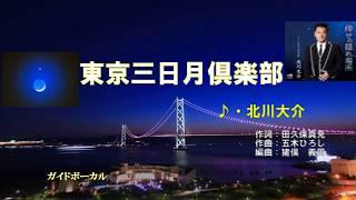 東京三日月倶楽部、元唄:北川大介さん、ガイドボーカル