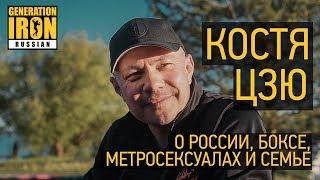 Константин Цзю о России, метросексуалах, боксе и семье