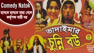 Vadaimar Chunni Bou - New Bangla Comedy 2017  Original Video  Music Heaven