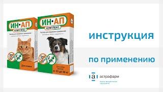 ИН-АП комплекс.  Инструкция по применению для кошек и собак