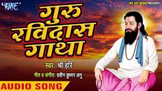 गुरु रविदास गाथा - Guru Ravi Dass Gatha - Shree Hari - Guru Ravidas Gatha 2018