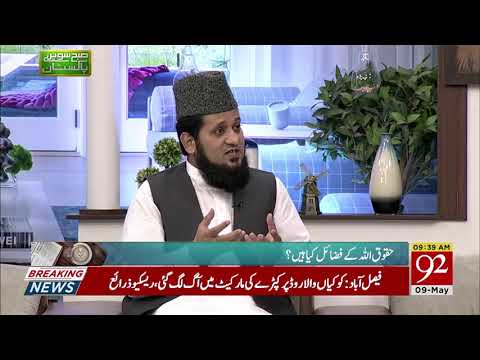"""Dr Aqeel Ahmed Explains Actual Meaning Of """"Right""""   8 May 2019   92NewsHD"""