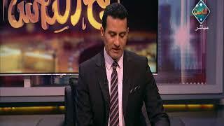 بيان دار الإفتاء المصرية الخاص برؤية هلال شهر ذي الحجة | مع الناس